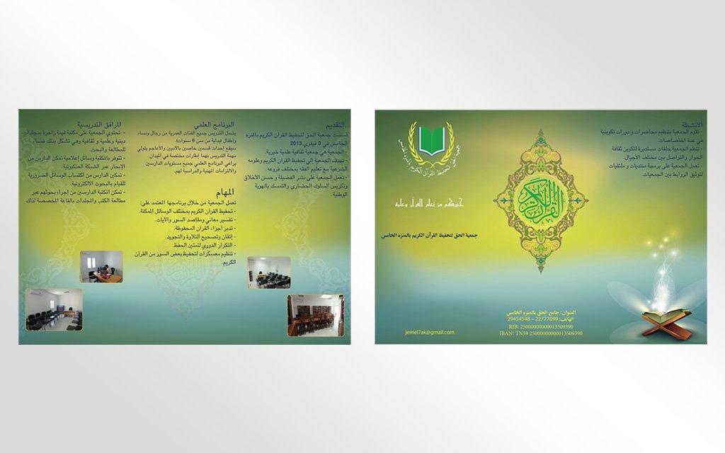 Dépliant Mosquée El Menzah V