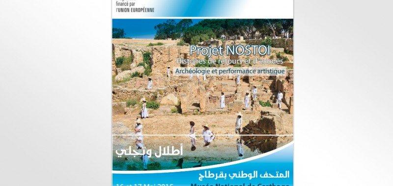 Affiche Gafsa ASF